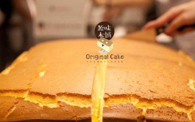 《源味本鋪 Original Cake》 征才启事