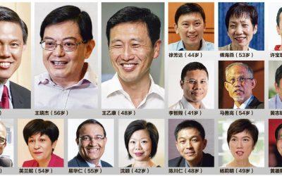 【新闻】:新国16部长团结选总理 领导交棒新机制?
