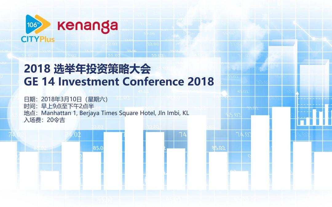 2018选举年投资策略大会