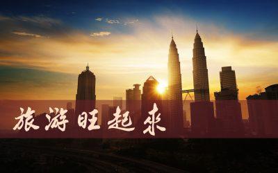 用一种刚刚的速度认识马来西亚
