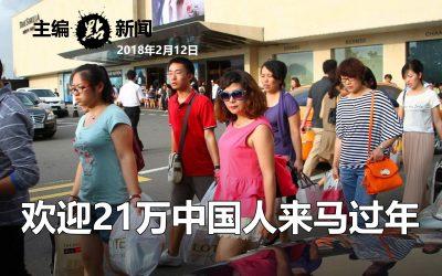 欢迎21万中国人来马过年