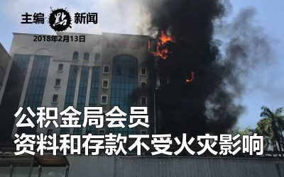 公积金局会员资料和存款不受火灾影响