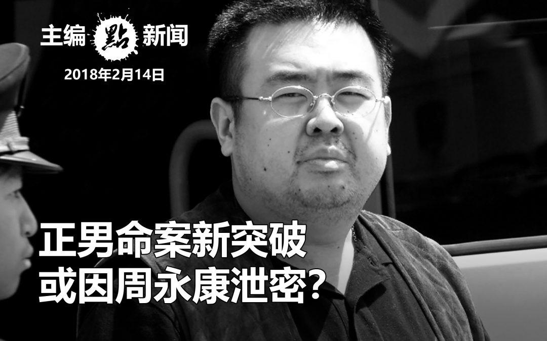 金正男命案新突破  或因周永康泄密?
