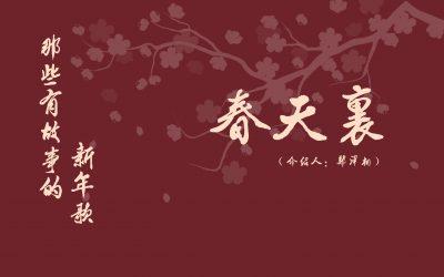 春天里 – 赵丹