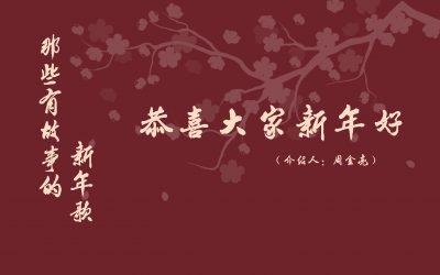 恭喜大家新年好 – 梁萍