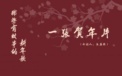 一张贺年片 – 黄晓君