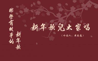 新年歌儿大家唱 – 紫薇