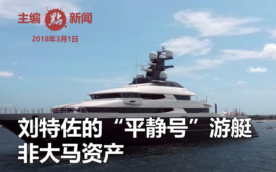"""刘特佐的""""平静号""""游艇非大马资产"""