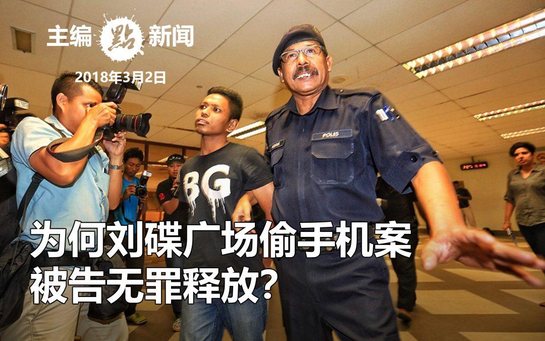 为何刘碟广场偷手机案被告无罪释放?