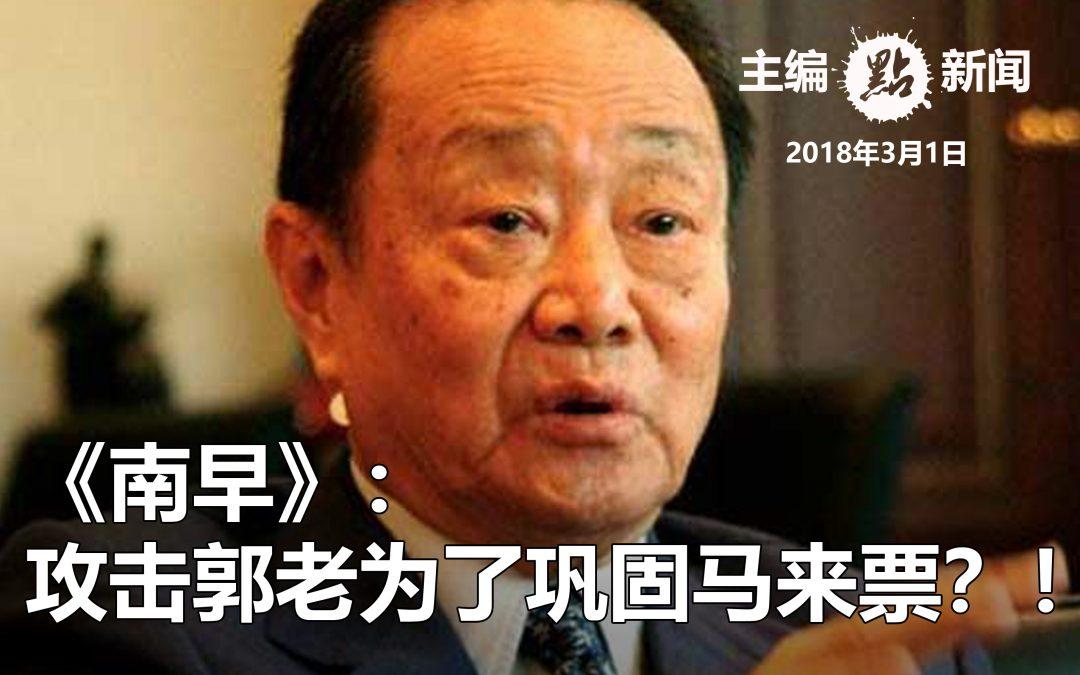 《南早》:攻击郭老为了巩固马来票?!