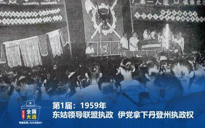【第1届:1959年】东姑领导联盟执政 伊党拿下丹登州执政权