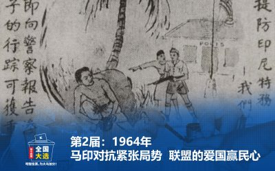 【第2届:1964年】马印对抗紧张局势  联盟的爱国赢民心