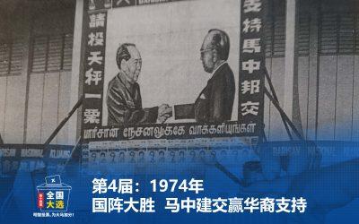 【第4届:1974年】国阵大胜  马中建交赢华裔支持