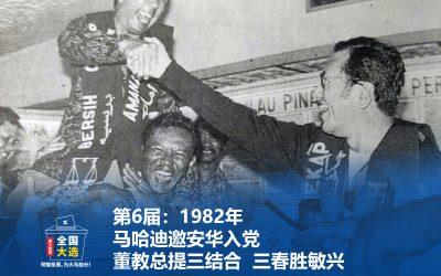 【第6届:1982年】马哈迪邀安华入党   董教总提三结合  三春胜敏兴