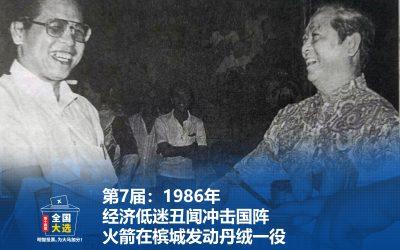 【第7届:1986年】经济低迷丑闻冲击国阵   火箭在槟城发动丹绒一役