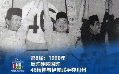 【第8届:1990年】反阵硬碰国阵   46精神与伊党联手夺丹州