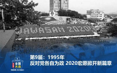 【第9届:1995年】反对党各自为政,2020宏愿掀开新篇章