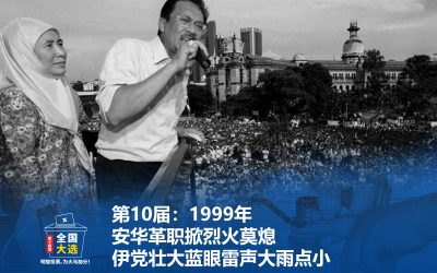 【第10届:1999年】安华革职掀烈火莫熄  伊党壮大蓝眼雷声大雨点小