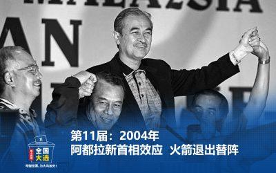 【第11届:2004年】阿都拉新首相效应  火箭退出替阵