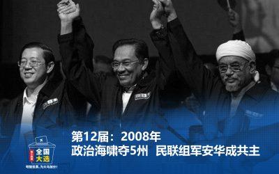 【第12届:2008年】政治海啸夺5州  民联组军安华成共主