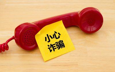 【世界e把抓】Whoscall,让诈骗电话无所遁形