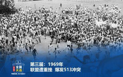 【第3届:1969年】联盟遭重挫  爆发513冲突