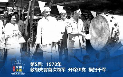 【第5届:1978年】敦胡先翁首次领军  开除伊党  横扫千军