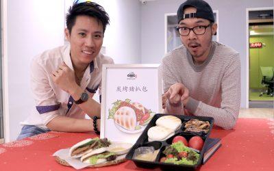 """【创业Y世代】让食客赞叹 """"OMG!"""" 的口袋包"""
