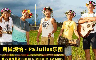 丢掉烦恼 – Paliulius乐团