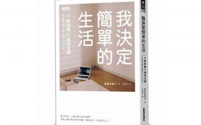 【十分钟一本书】郑凤云推荐《我决定简单的生活》