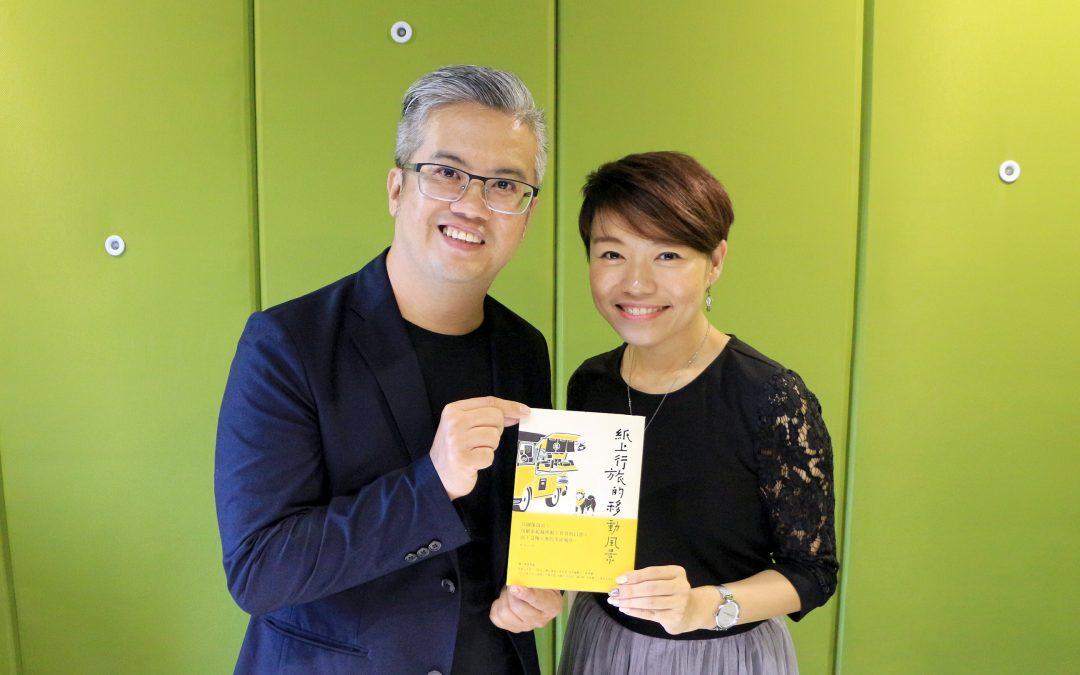 【十分钟一本书】陈宝川推荐《纸上行旅的移动风景》