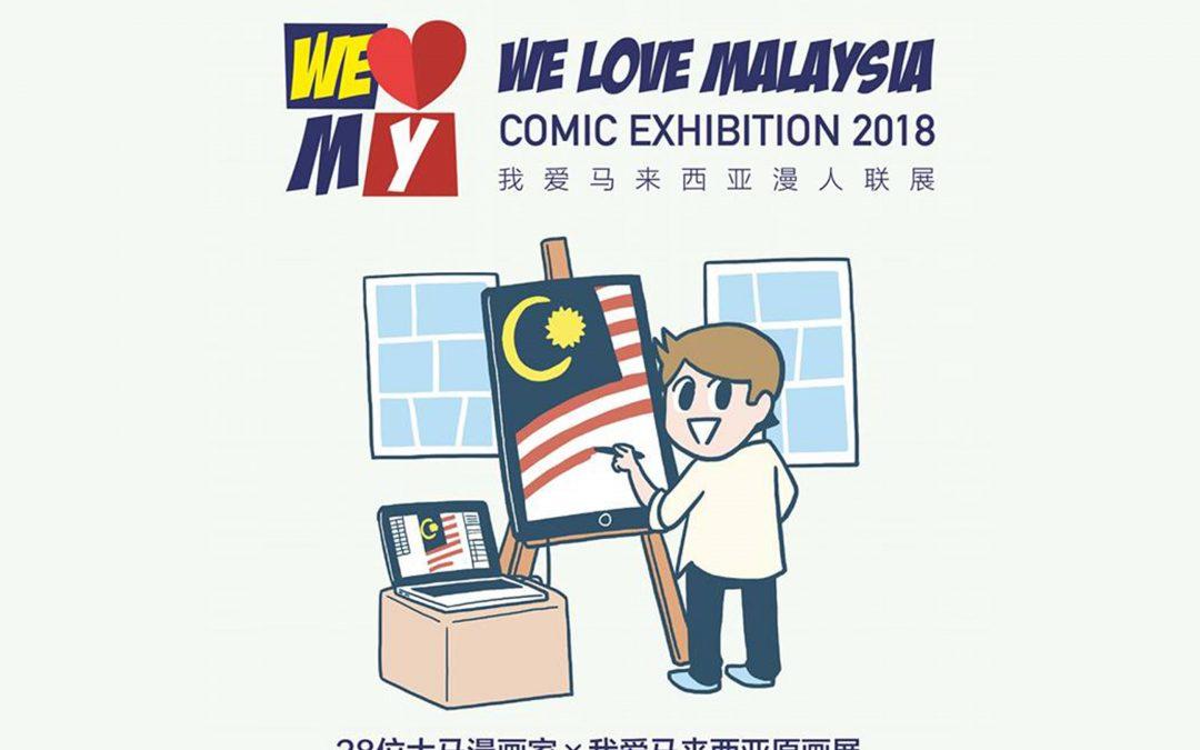 【地球转一圈】用马来西亚的漫画来说爱你