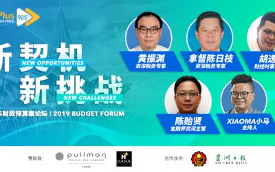 【古晋站】《新契机,新挑战》2019年财政预算案论坛 | New Opportunities, New Challenges – Budget Forum 2019