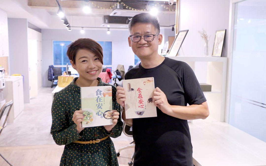 【十分钟一本书】林苏文源推荐《食在安心》