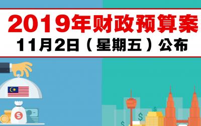 【2019年财政预算案特备】 2019财政预算案:东马拨款