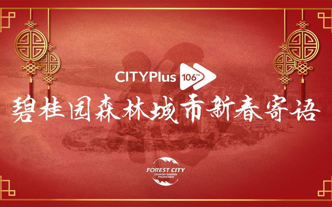 《CITYPlus碧桂园森林城市新春寄语》