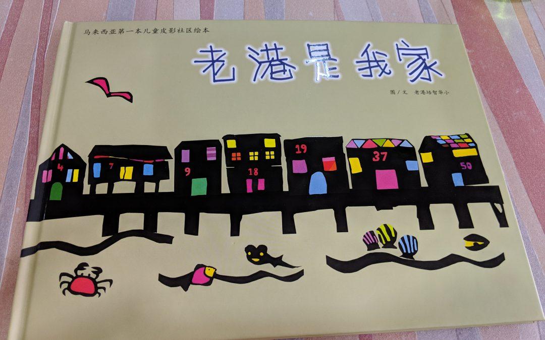 【世界正经事】从孩子们亲自制作的皮影戏到社区绘本《老港是我家》