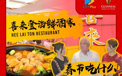 【春节吃什么】传统好滋味,喜来登酒家年年不缺席的美味年菜
