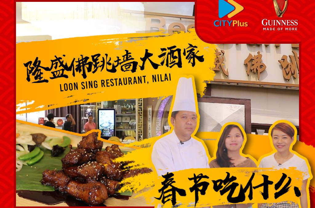 【春节吃什么】传到第三代的隆盛佛跳墙酒家,为你呈现奢华年菜