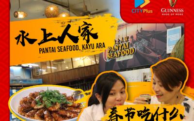 【春节吃什么】到奇怪海鲜的水上人家吃年菜
