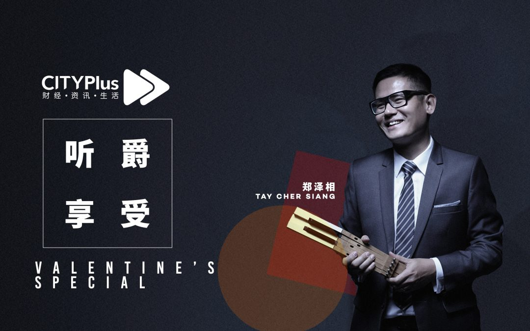听爵享受 Valentine's Special