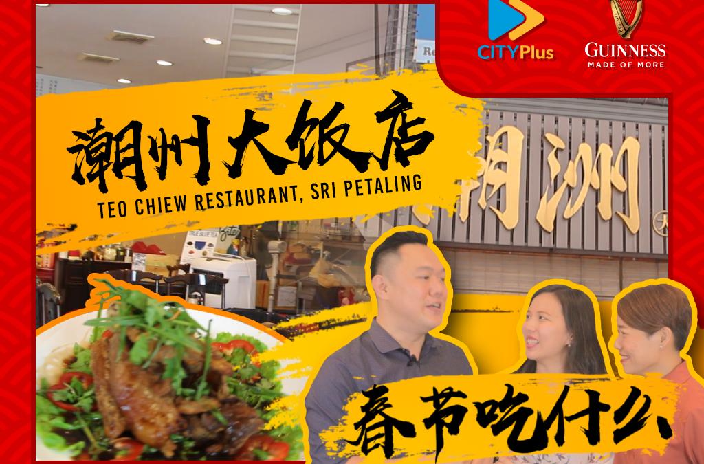 【春节吃什么】以茶入菜,潮州大饭店的暖心年菜