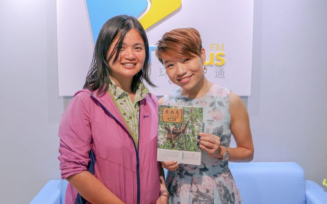 【我们旅行中】惊艳于马来西亚的生态与文化,台湾人写成了一本书