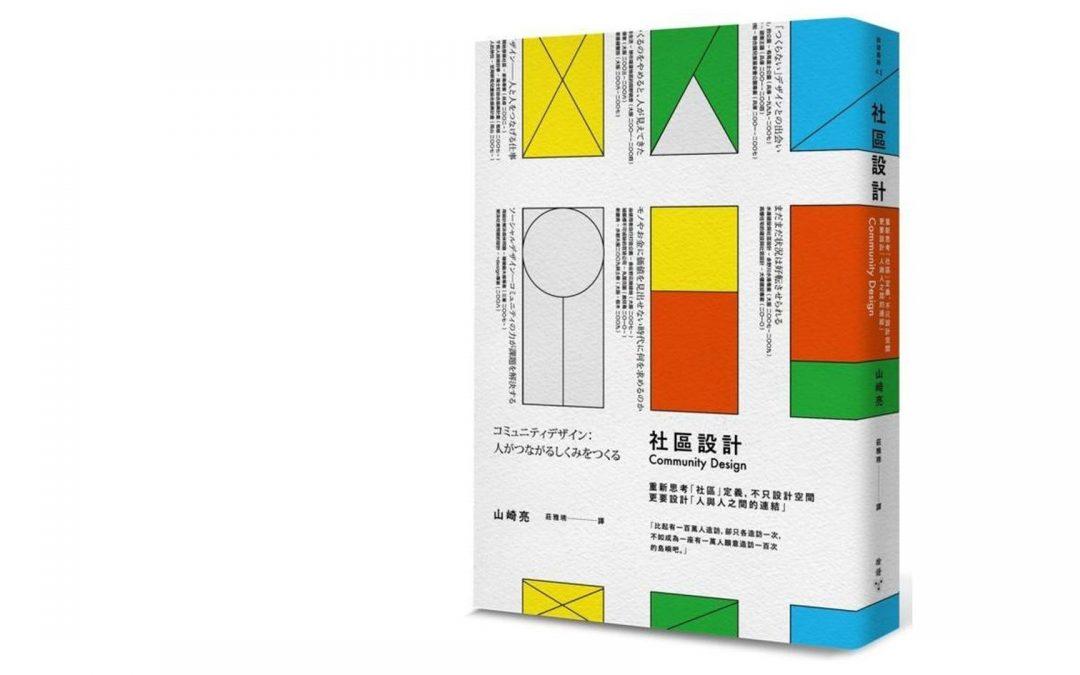【十分钟一本书】蔡依霖推荐《社区设计的时代》