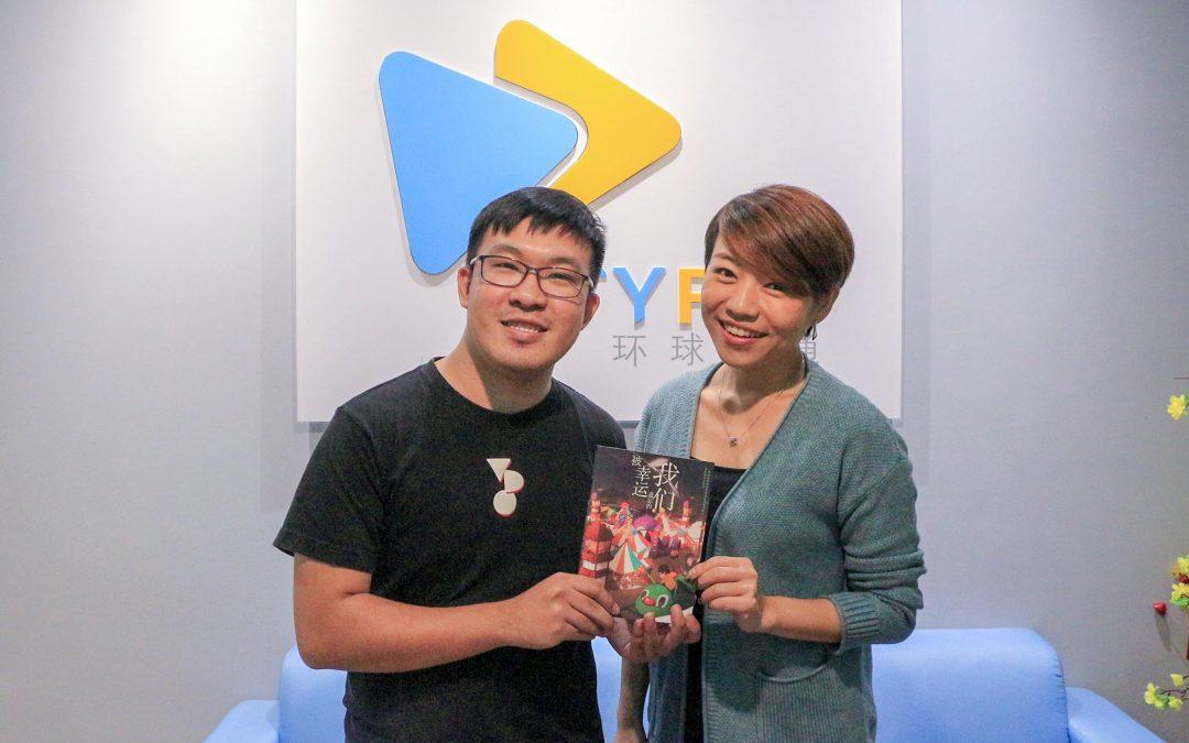 【十分钟一本书】黄健浩推荐《被幸运遗忘的我们》