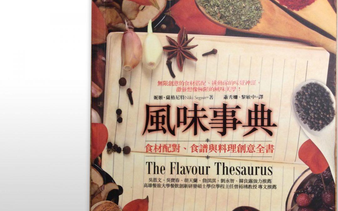 【十分钟一本书】蔡佩妤推荐《风味事典》