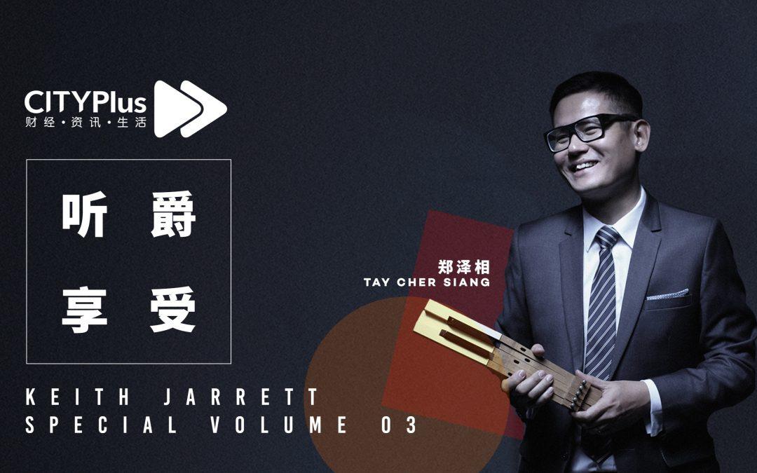 Keith Jarrett特辑:Episode 03