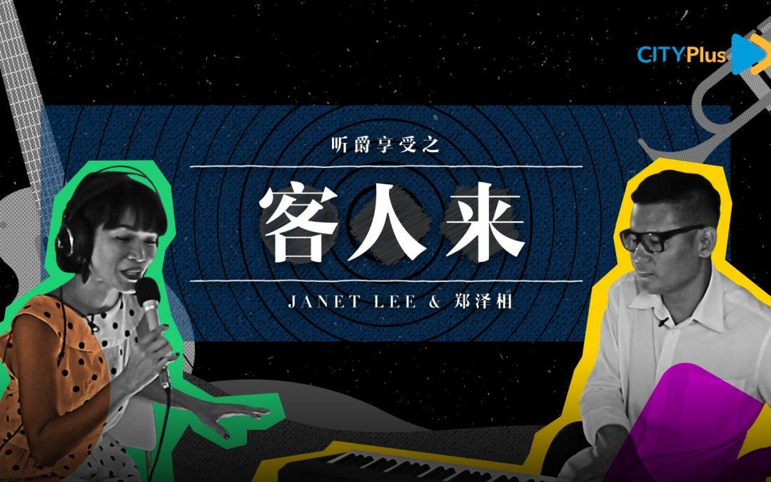 听爵享受之客人来:Janet Lee