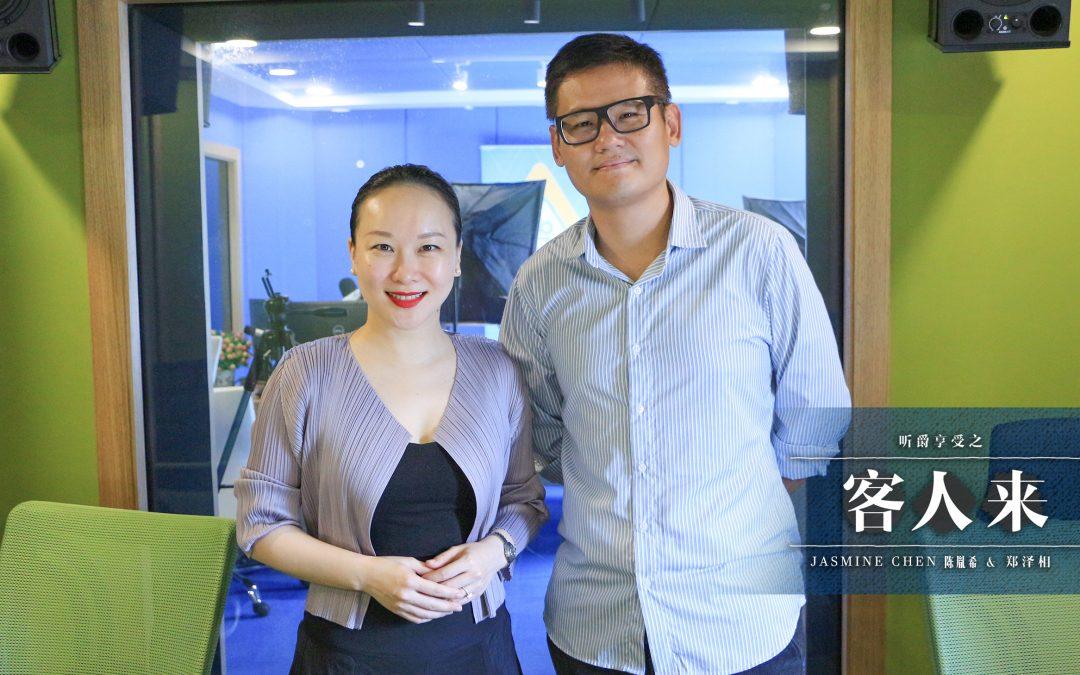 听爵享受之客人来:Jasmine Chen 陈胤希