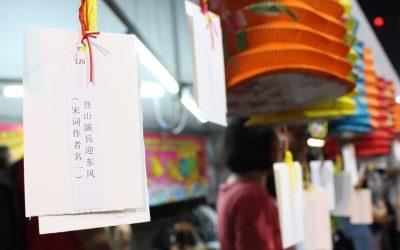 【下班有话题】不一样的中秋节,砂拉越各族中秋庆团结!